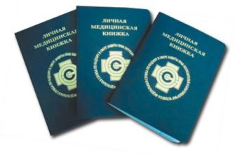 В каких случаях нужна медицинская книжка?