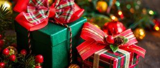 Подарки на Новый Год любимому человеку