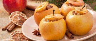 Запеченные яблоки по-испански