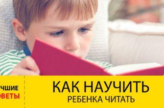 как ребенка научить читать