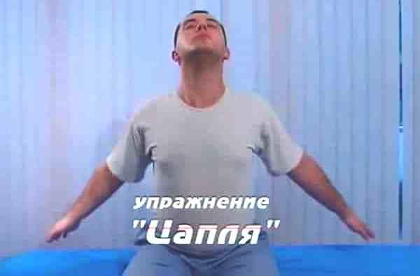 Фото: Упражнение цапля по методике Шишонина