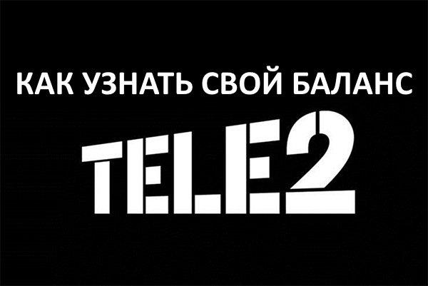 Как узнать баланс на tele2