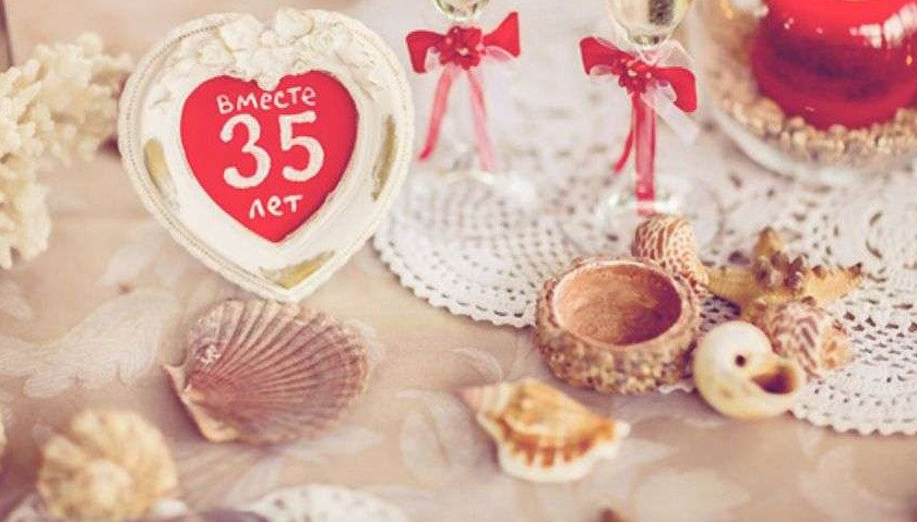 Подарки на годовщину свадьбы 35 лет