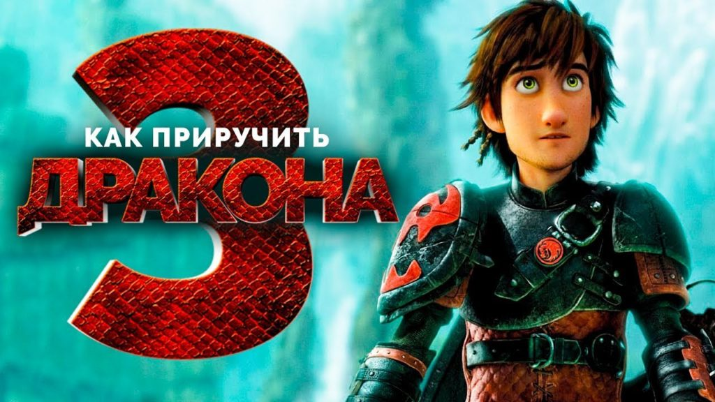 """Мультфильм """"Как приручить дракона 3"""""""