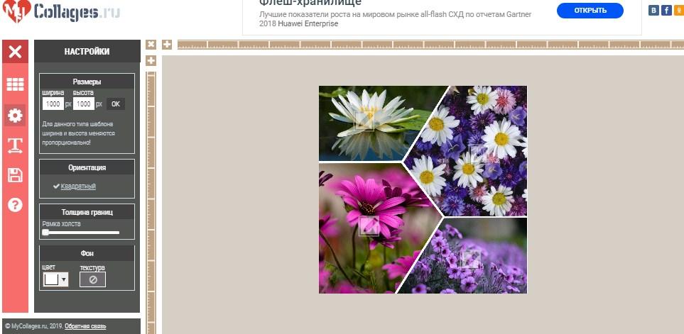 Цветочный коллаж онлайн: шаг № 3