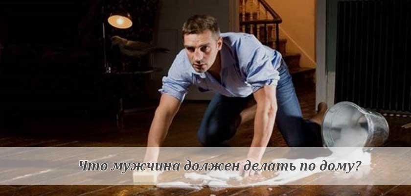 Что мужчина должен делать по дому?